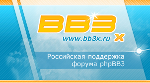 phpbb, форум, скачать phpBB, стили phpBB